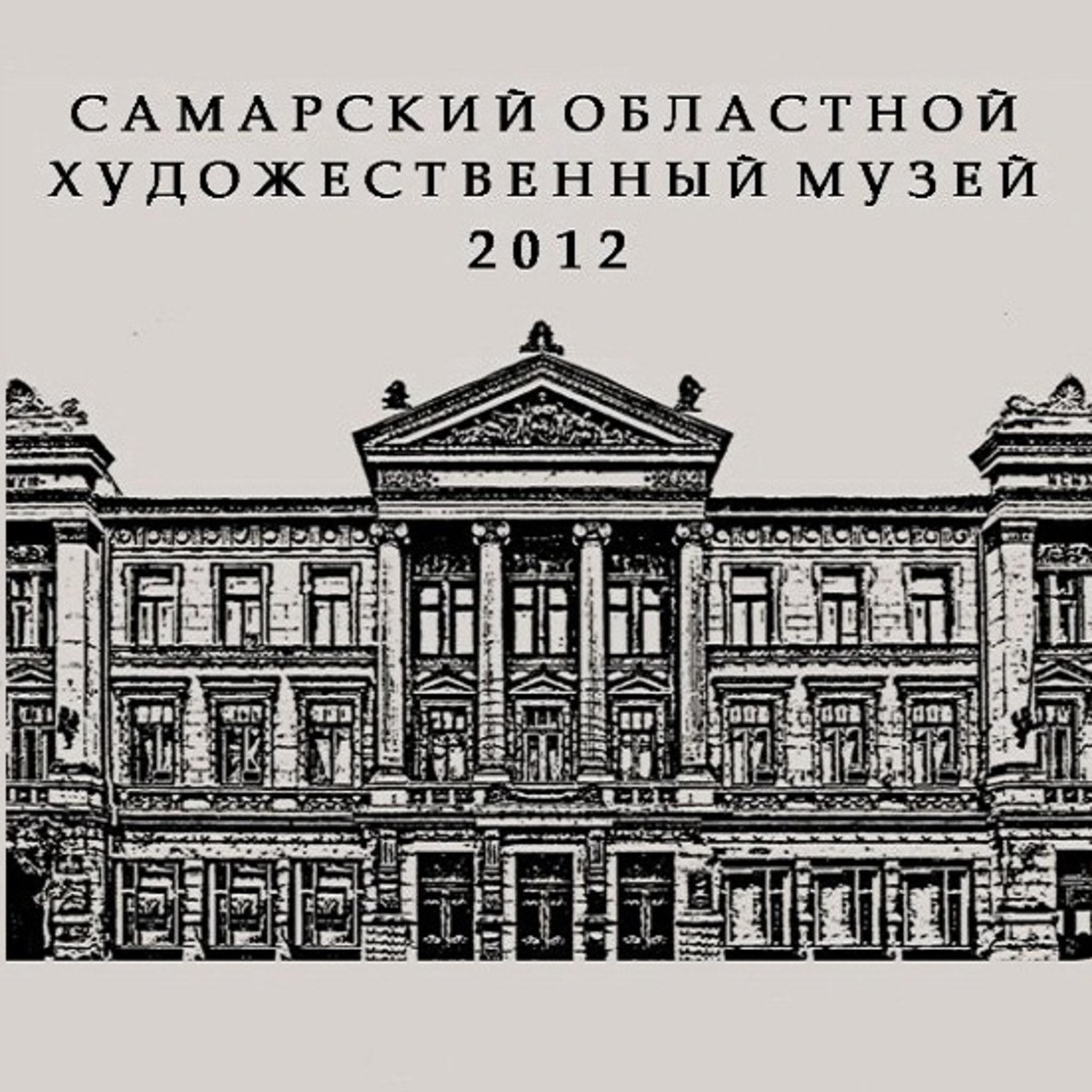 The Samara regional art Museum