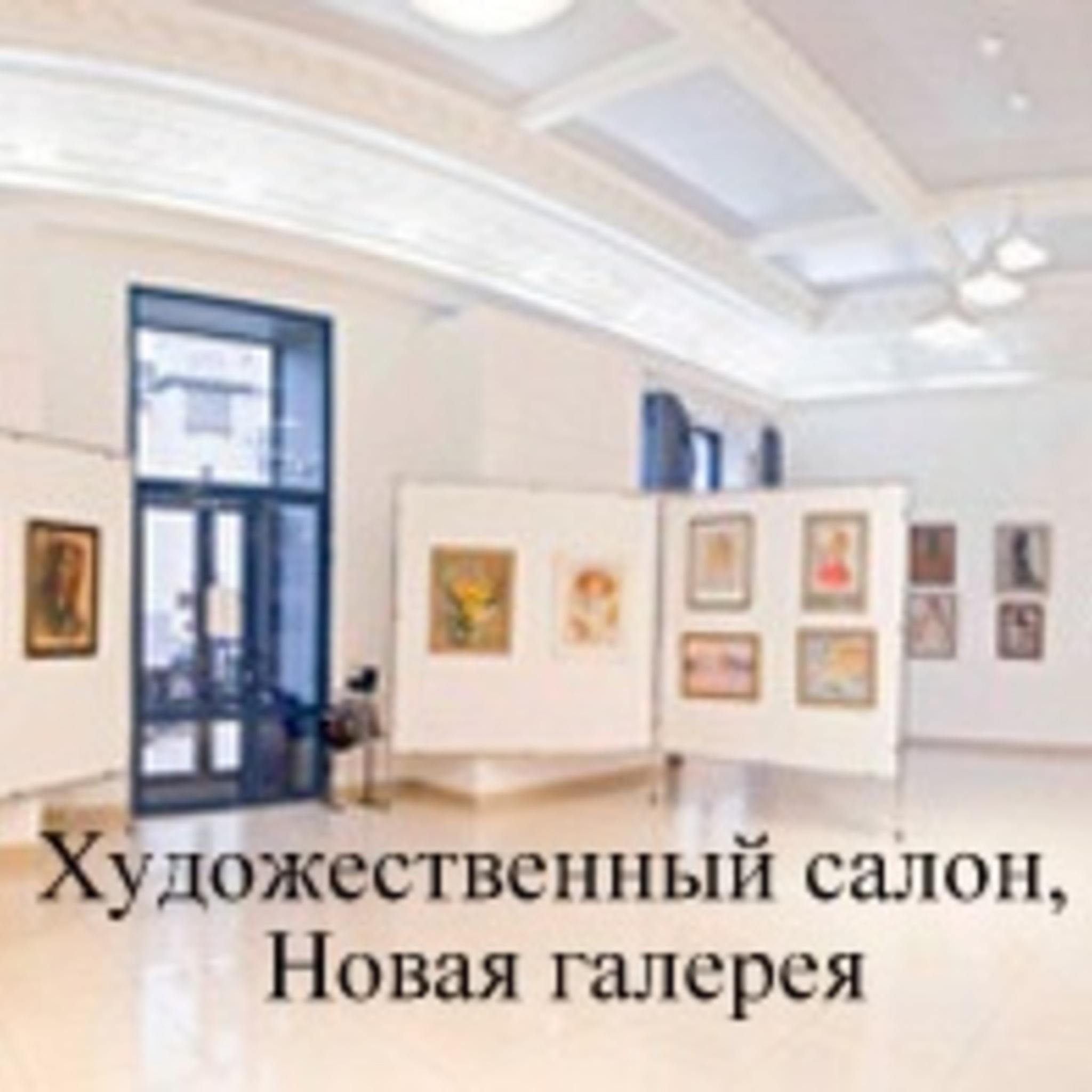 Art salon, a New gallery