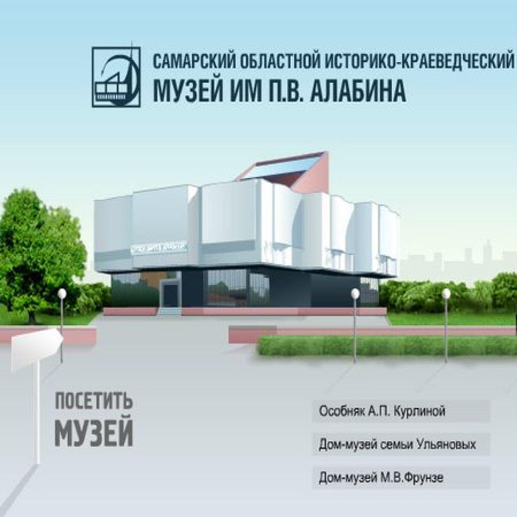 Samara Regional History Museum. P.V.Alabina