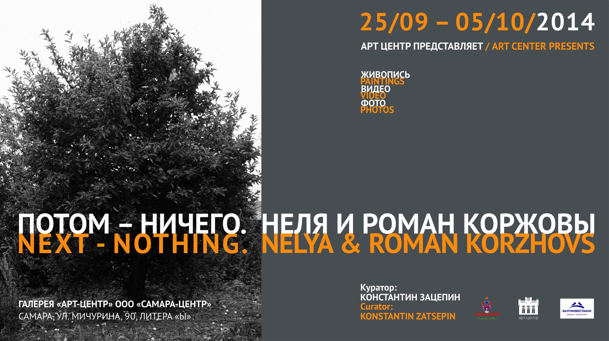 Nelia and Roman Corjova. Then – Nothing