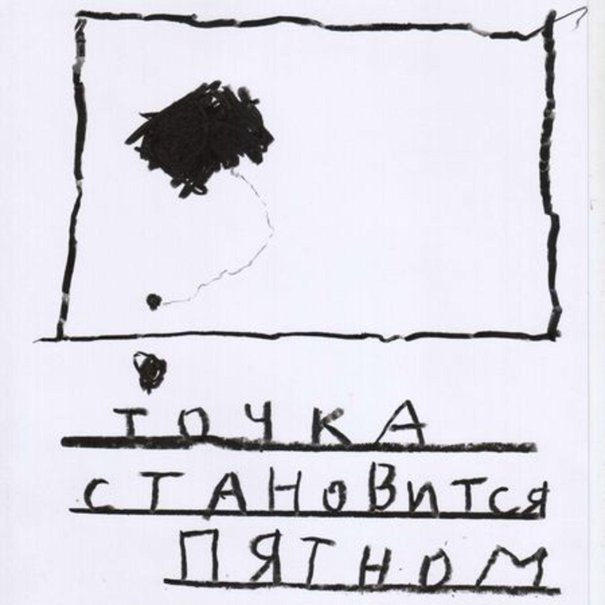Выставка Александра Веревкина «Точка становится пятном»