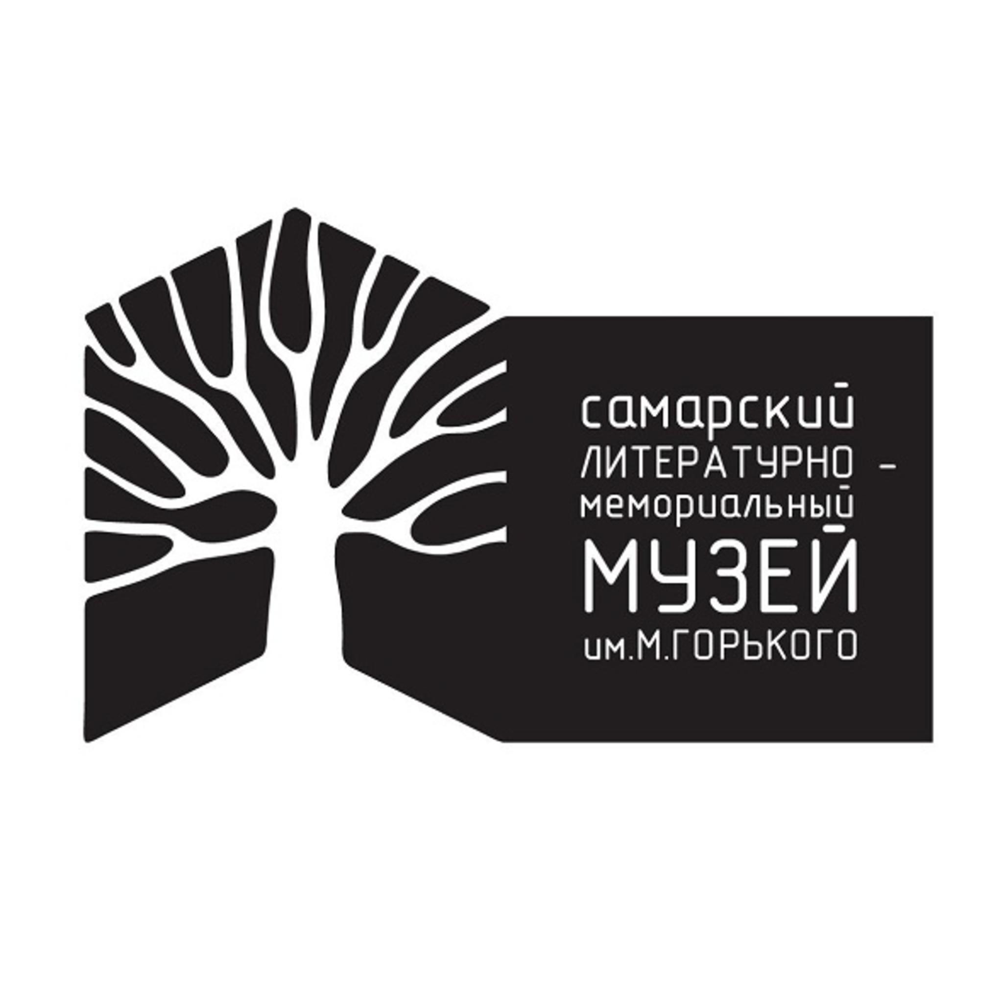 Samara Literary Memorial Museum. Gorky