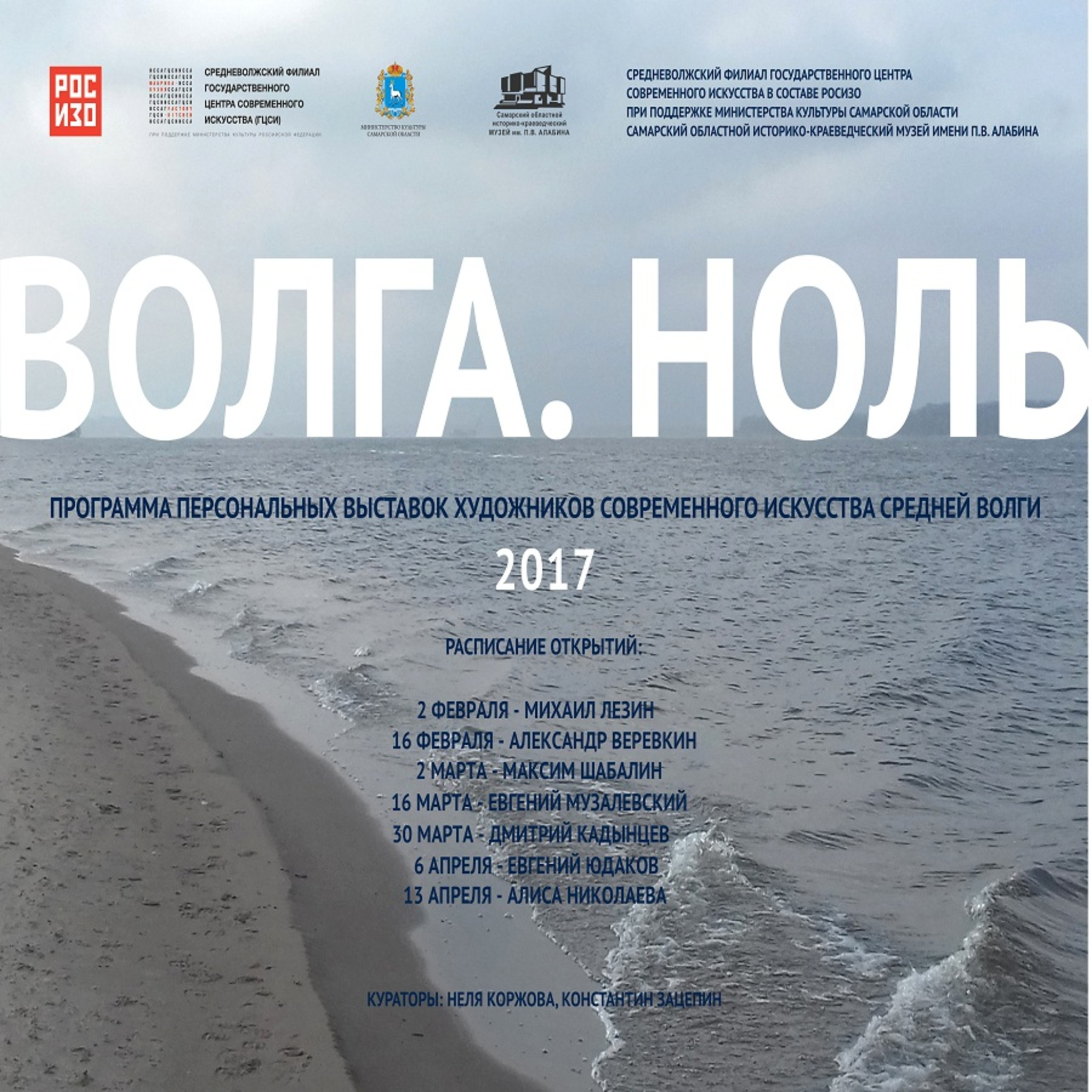 The exhibition Volga. ZERO