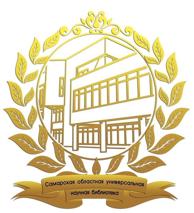 Самарская областная универсальная научная библиотека