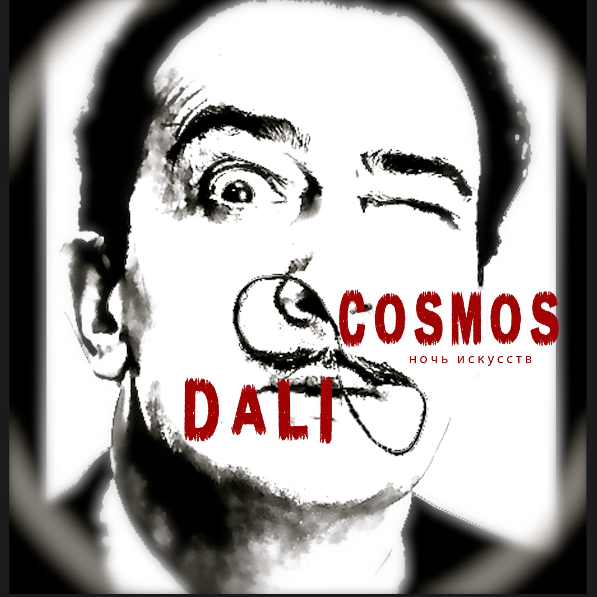 The program Cosmos Dali
