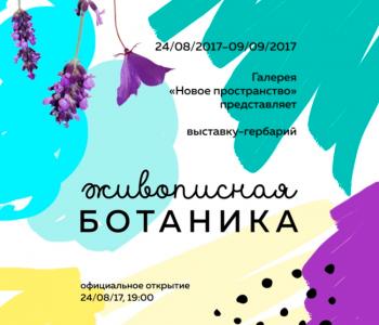 """Exhibition """"Picturesque Botany"""""""