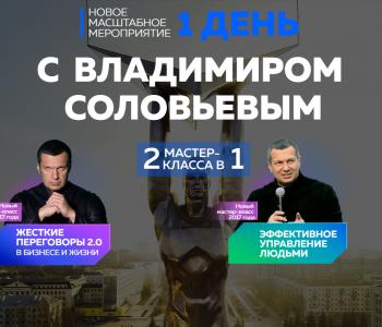 Главное бизнес-событие года в Самаре с Владимиром Соловьевым!