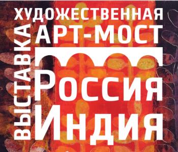 Выставка «Арт-мост: Россия-Индия»