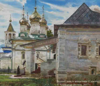 "Alexander Volkov's exhibition ""The Palette of My Impressions"""