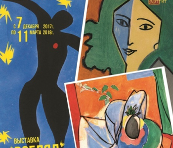 "Exhibition ""Henri Matisse. Sight"""
