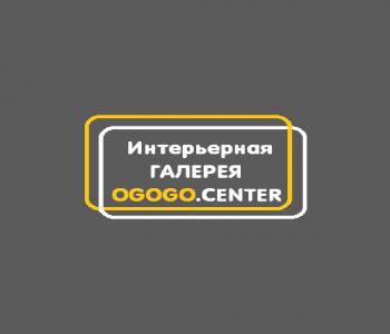 Интерьерная ГАЛЕРЕЯ OGOGO.CENTER