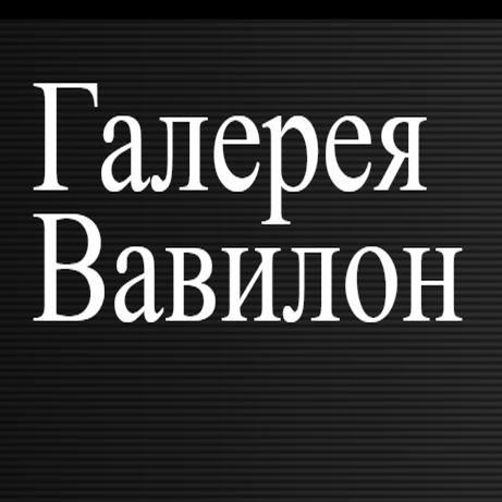 Gallery of Babylon
