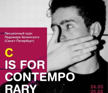 Лекционный курс Ладомира Зелинского «C is for Contemporary»