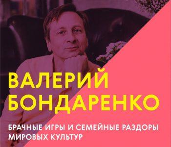 Лекция Валерия Бондаренко «Брачные игры и семейные раздоры мировых культур»