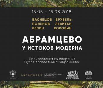 Выставка «Абрамцево. У истоков модерна»
