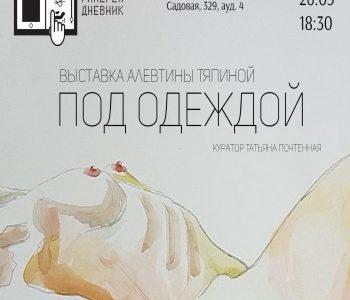 Выставка Алевтины Тяпиной «Под одеждой»