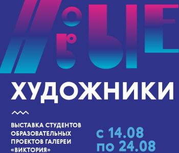 Выставка «Новые художники»