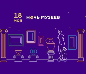 Ночь музеев в Музее им. П.В. Алабина и его филиалах