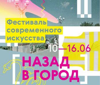 Фестиваль современного искусства «Назад в город»
