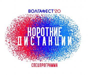 Конкурс на участие в паблик-арт программе межрегионального фестиваля набережных «ВолгаФест-2020»