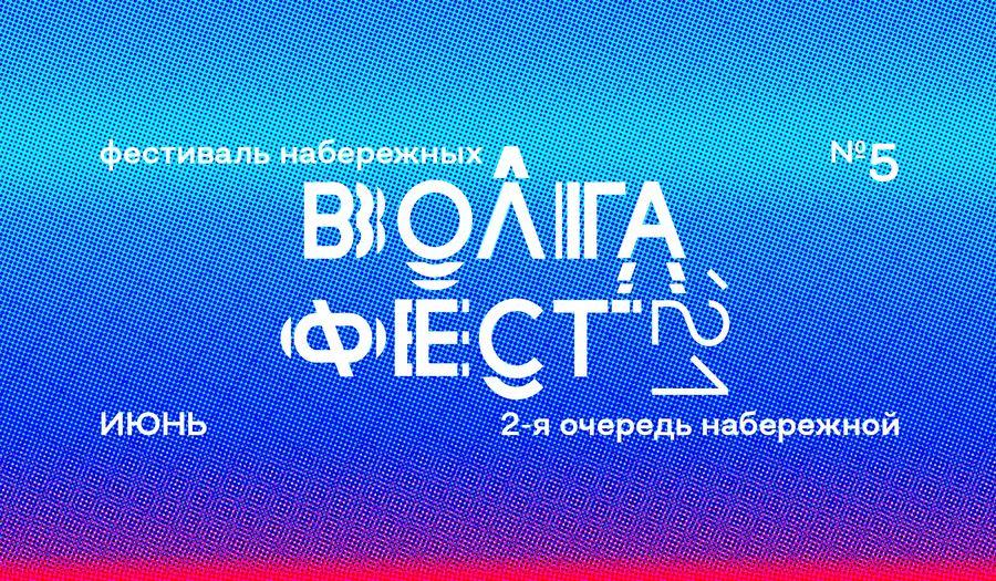 ВолгаФест 2021