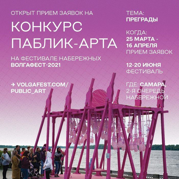 Фестиваль набережных «ВолгаФест-2021» объявляет открытый творческий конкурс